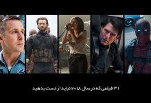 Photo of ۳۱ فیلمی که در سال ۲۰۱۸ نباید از دست بدهید