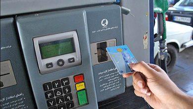 Photo of خرید بنزین با کارت سوخت، از ۲۰ مرداد اجباری میشود